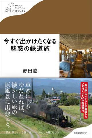 今すぐ出かけたくなる魅惑の鉄道旅<わたしの旅ブックス15>