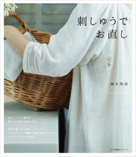 『刺しゅうでお直し』3刷出来!