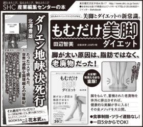 【広告掲載】2019年8月3日『読売新聞』8月16日『毎日新聞』