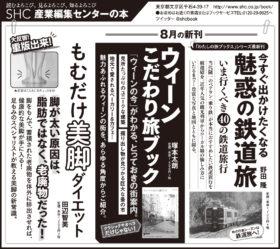 【広告掲載】2019年8月31日『読売新聞』『朝日新聞』