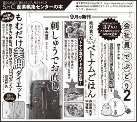 【広告掲載】2019年9月23日『読売新聞』9月29日『朝日新聞』