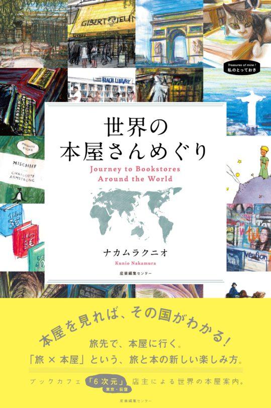 世界の本屋さんめぐり <私のとっておき>シリーズ47
