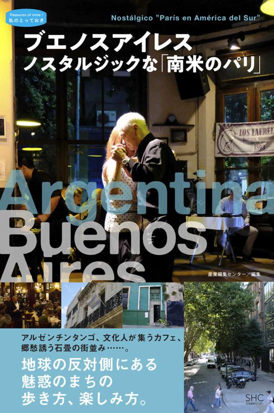 ブエノスアイレス  ノスタルジックな「南米のパリ」 <私のとっておき>シリーズ48