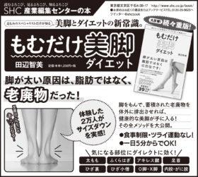 【広告掲載】2019年9月28日『静岡新聞』