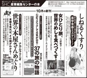 2019年10月27日『読売新聞』『朝日新聞』
