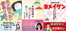 11/23(土)野々村友紀子&2丁拳銃 小堀裕之 新刊記念 合同スペシャルトークショー開催!