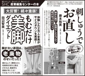 2019年11月2日『読売新聞』『毎日新聞』