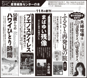 2019年11月17日『読売新聞』11月30日『朝日新聞』