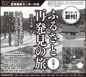2019年11月22日『読売新聞』11月28日『朝日新聞』12月13日『毎日新聞』