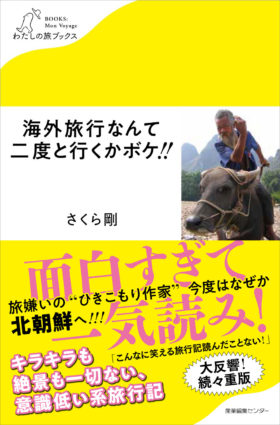 『海外旅行なんて二度と行くかボケ!!』2万部突破!