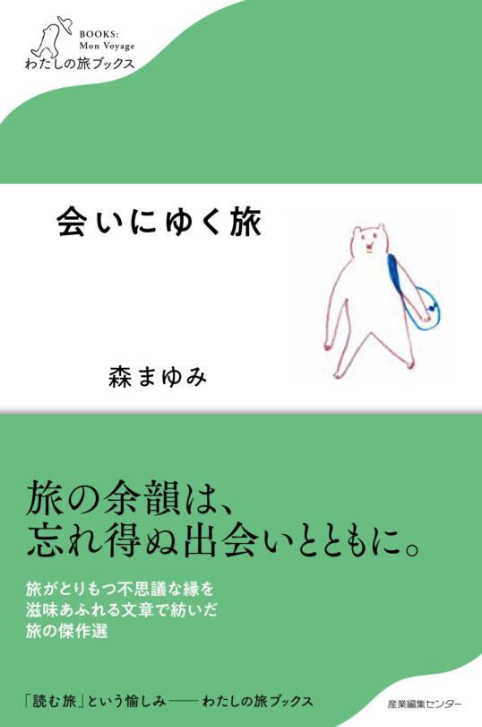 会いにゆく旅<わたしの旅ブックス19>