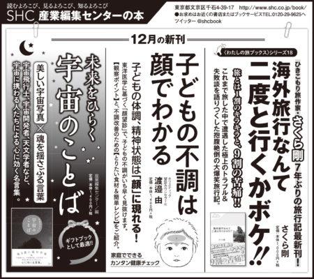 2019年12月23日『朝日新聞』12月29日『読売新聞』