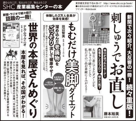 2020年1月12日『読売新聞』