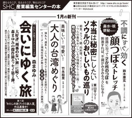 2020年1月25日『読売新聞』1月26日『朝日新聞』