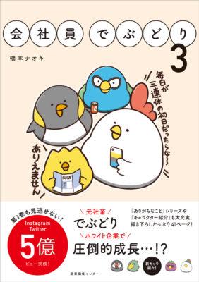 『会社員でぶどり3』発売記念・書店限定ノベルティのご案内 ※3月17日(火)更新
