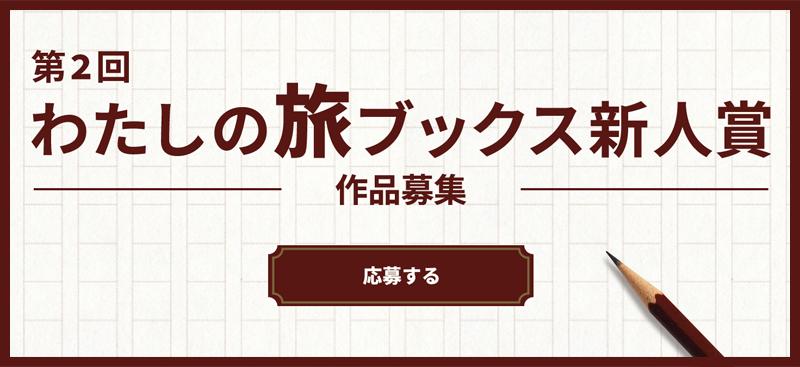 わたしの旅ブックス新人賞