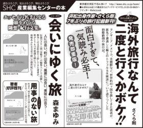 2020年2月15日『静岡新聞』