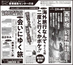 2020年2月24日『読売新聞』