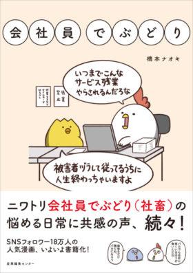 『会社員でぶどり』5刷出来!