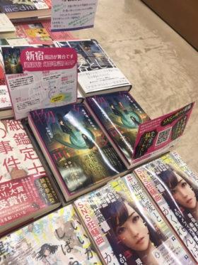 『西新宿 幻影物語』著者・小林栗奈さん書店訪問レポート!