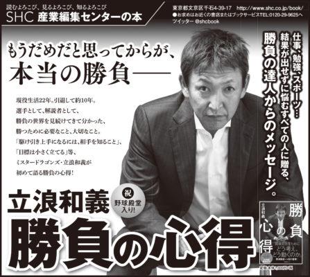 2020年3月14日『中日新聞』