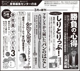 2020年3月28日『読売新聞』3月29日『朝日新聞』