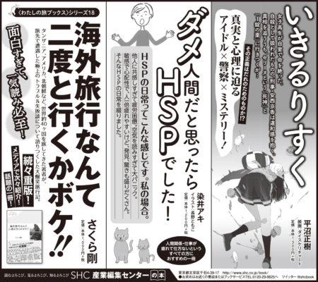 2020年4月26日『読売新聞』『朝日新聞』