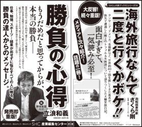 2020年4月26日『静岡新聞』4月29日『中日新聞』