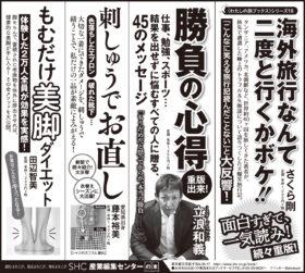 2020年6月20日『中日新聞』