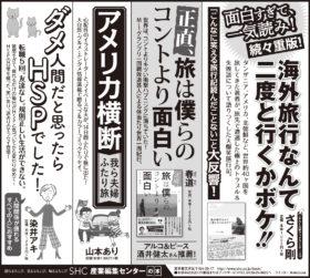 2020年6月6日『朝日新聞』