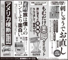 2020年6月6日『読売新聞』