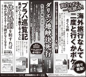 2020年7月10日『朝日新聞』