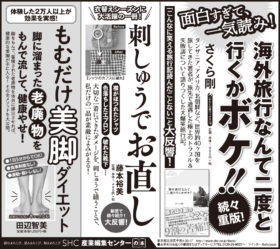 2020年7月16日『毎日新聞』 7月11日『西日本新聞』『中国新聞』『神戸新聞』『新潟日報』