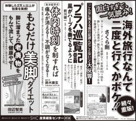 2020年7月18日『読売新聞』