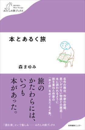 『朝日新聞』に『本とあるく旅』森まゆみさんインタビュー掲載!