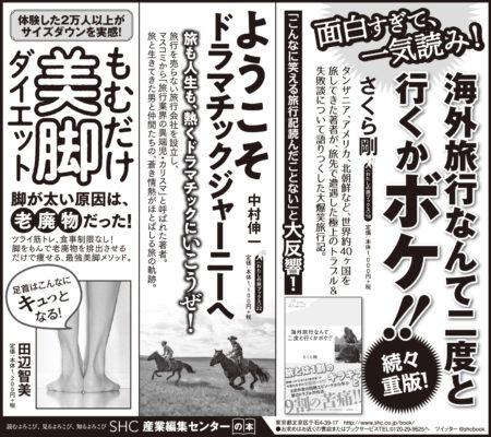 2020年8月8日『読売新聞』