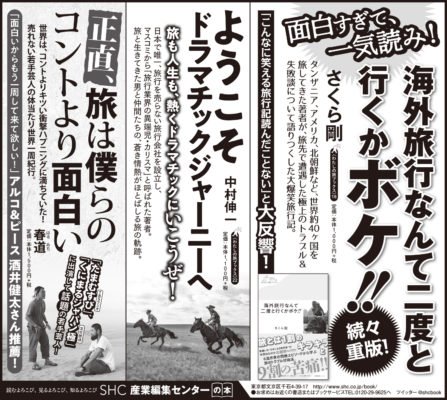 2020年8月9日『朝日新聞』