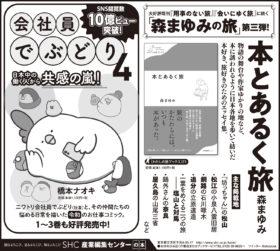 2020年9月19日『朝日新聞』