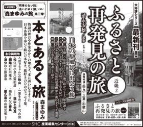 2020年10月5日『毎日新聞』9月26日『読売新聞』
