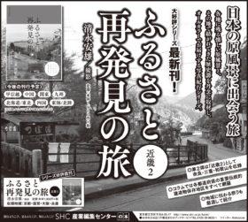 2020年9月27日『朝日新聞』