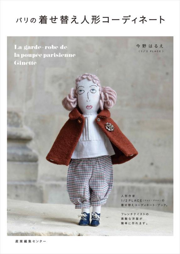 パリの着せ替え人形コーディネート