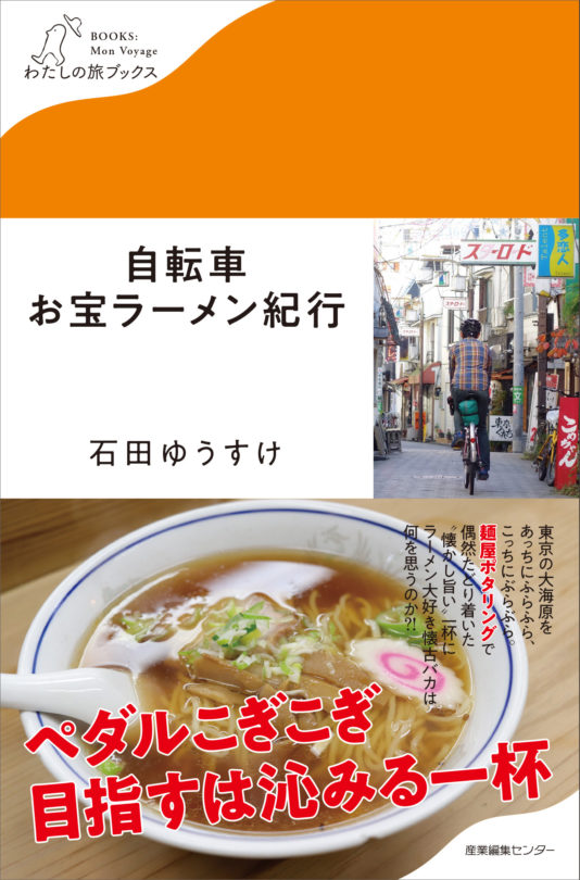 自転車お宝ラーメン紀行<わたしの旅ブックス27>