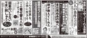 2020年11月22日『朝日新聞』11月23日『読売新聞』