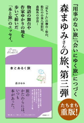 森まゆみさん『本とあるく旅』2刷出来!