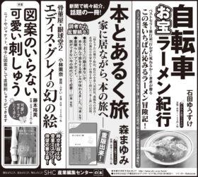 2020年12月20日『朝日新聞』