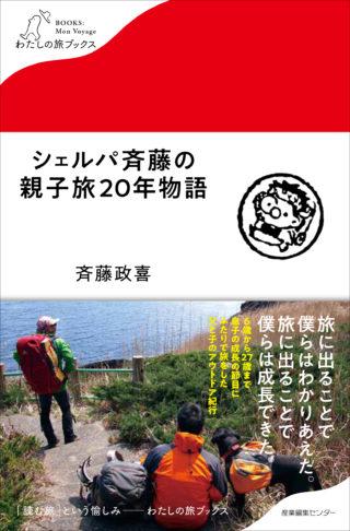 シェルパ斉藤の親子旅20年物語〈わたしの旅ブックス28〉