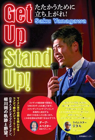 Get Up Stand Up!たたかうために立ち上がれ!