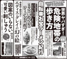 2020年12月28日『読売新聞』
