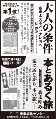2021年1月3日『朝日新聞』