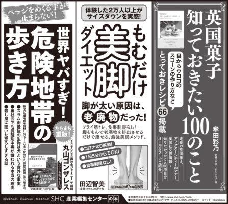 2021年1月24日『朝日新聞』